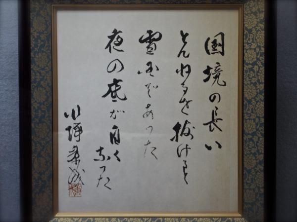 yukiguni1