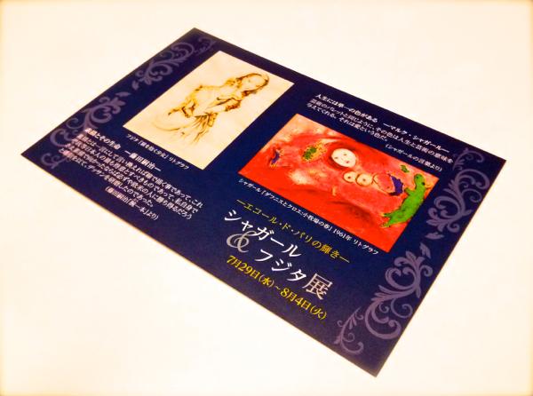 chagall&foujita2