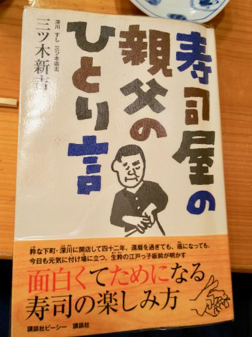 mitsugisushi2